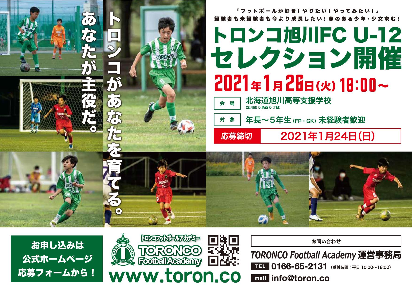 【FC u12】2020第3回セレクション開催⦅終了⦆