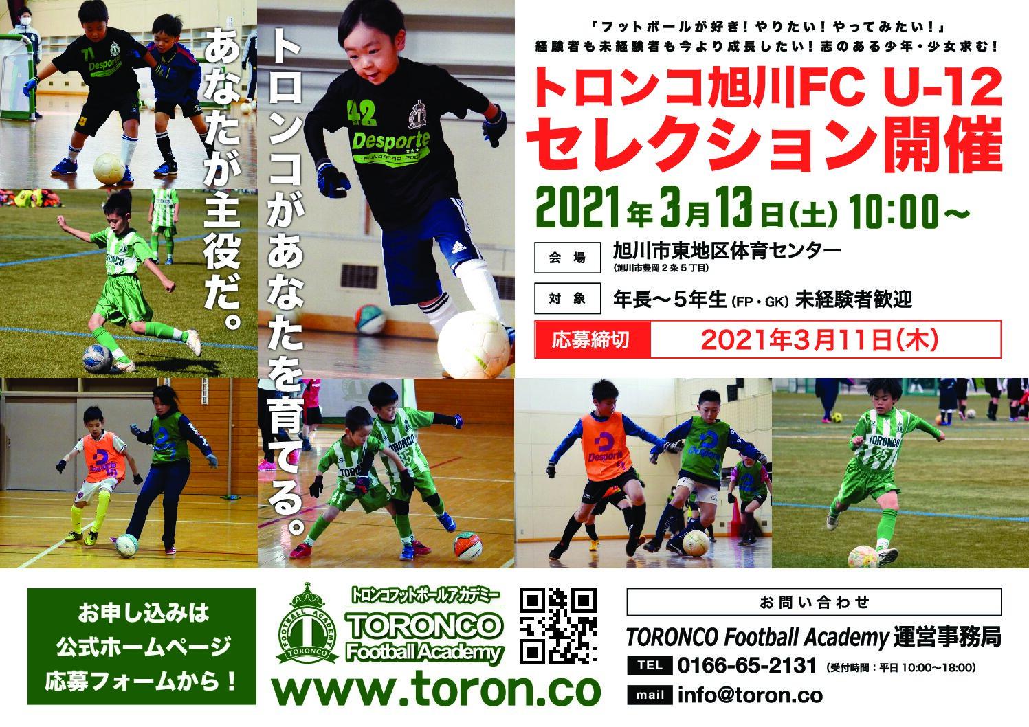 【FC u12】2020第4回セレクション開催《終了》